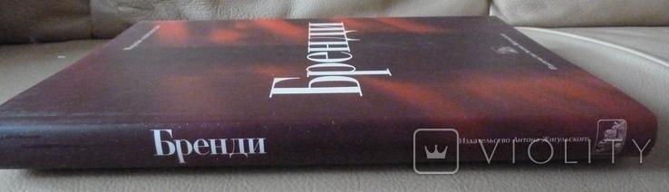 Бренди, мировая энциклопедия издательства Антона Жигульского, фото №13