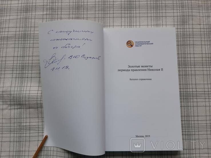 Золотые монеты Николая 2 2019 с автографом автора 2, фото №4