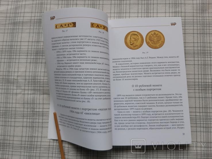 Золотые монеты Николая 2 2019 с автографом автора 2, фото №6