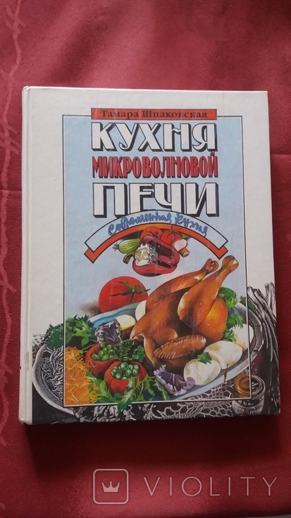Т.Шпаковская. Кухня микроволновой печи.1994г., фото №2