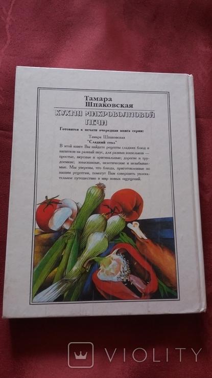 Т.Шпаковская. Кухня микроволновой печи.1994г., фото №12