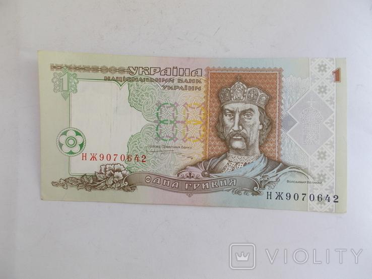 1 гривня 1995 р. Ющенко, фото №2