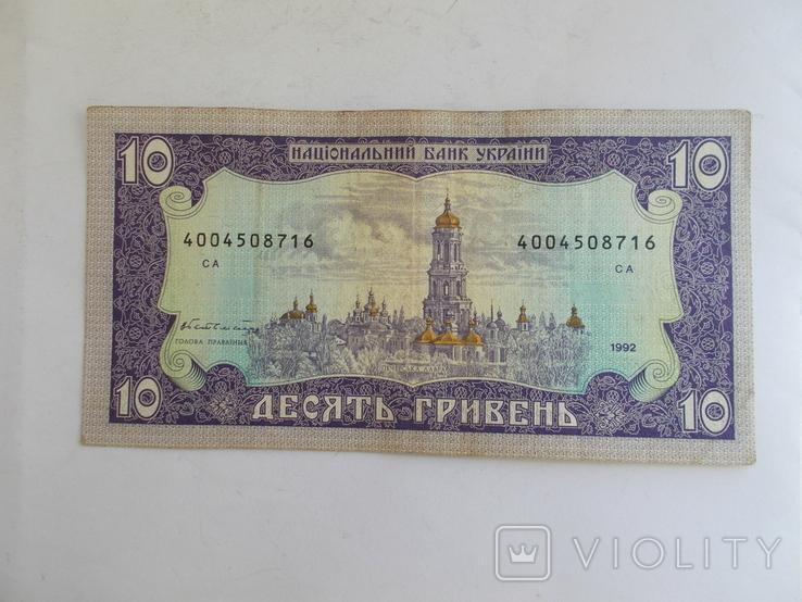 10 гривень 1992 г. Гетьман - 6, фото №3