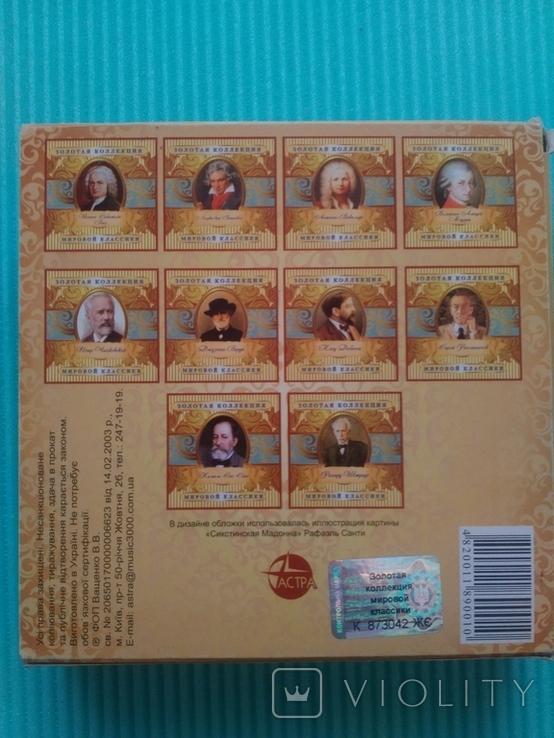 Золотая коллекция мировой классики - 10 CD, фото №3