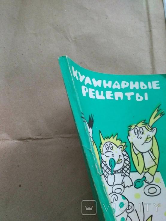 Кулинарные рецепты 1991р, фото №3