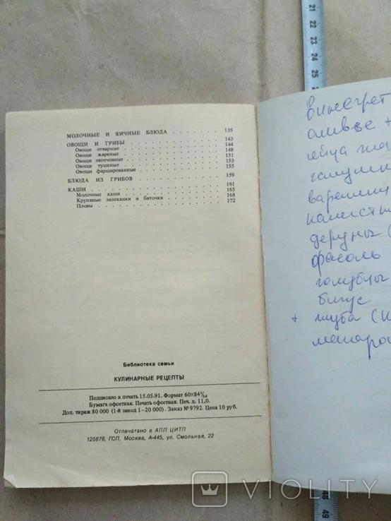 Кулинарные рецепты 1991р, фото №5