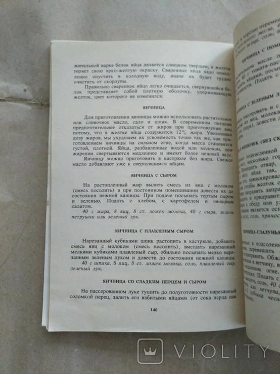 Кулинарные рецепты 1991р, фото №6