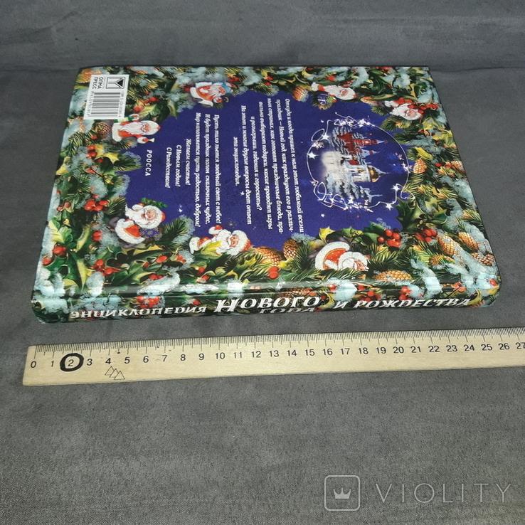 Энциклопедия Нового года и Рождества 2007, фото №3