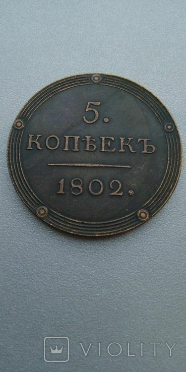 Кольцевые 5 копеек 1802 года КМ, копия, фото №2