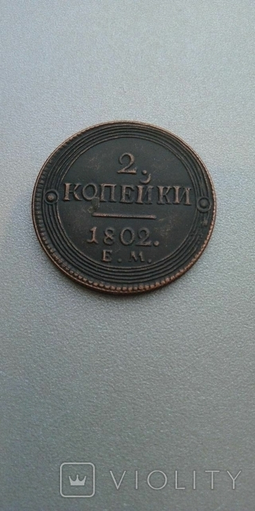 Кольцевые 2 копейки 1802 год ЕМ копия, фото №2