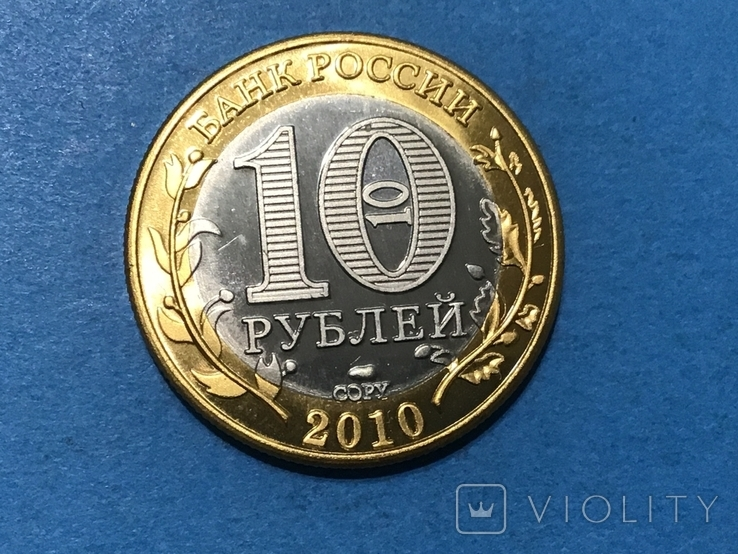 10 рублей 2010 г. Пермский край. Копия, фото №3