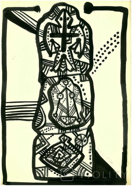 Рытяев Дмитрий. Символизм 14.01.1992 № 2, фото №2