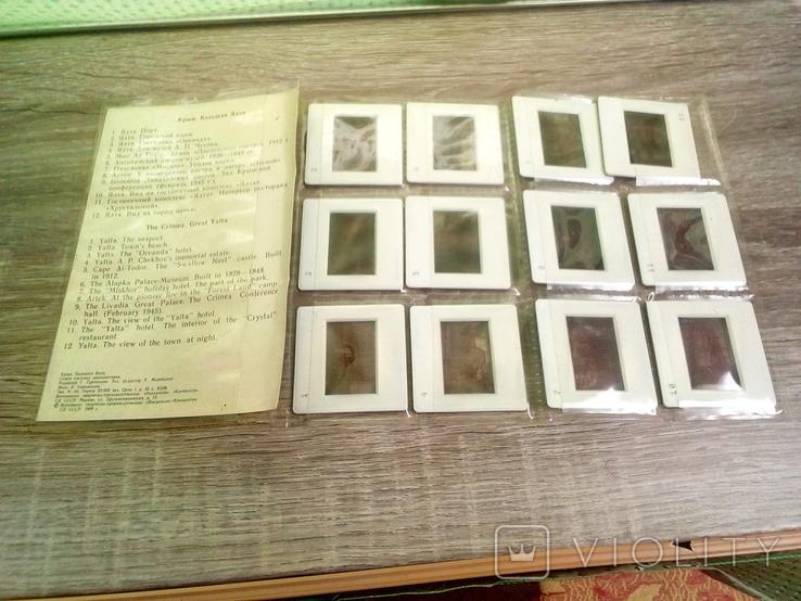 Сувенир, цветные диапозитивы Крым , Большая Ялта, СССР, фото №4