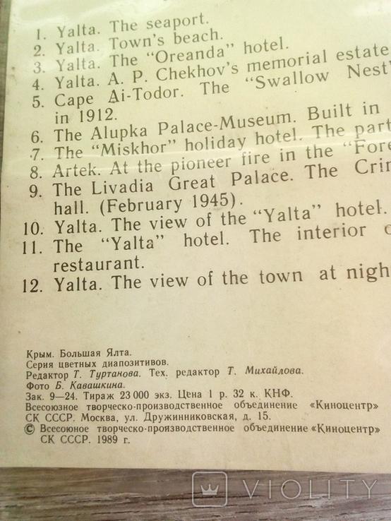 Сувенир, цветные диапозитивы Крым , Большая Ялта, СССР, фото №5