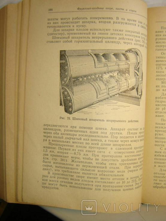 Технология консервирования плодов и овощей., фото №6