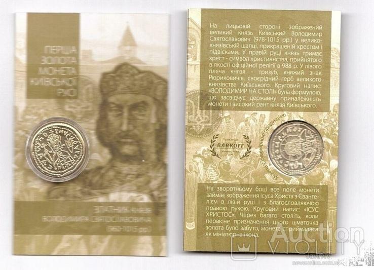 Ukraine Украина - Перша золота монета Київскої Русі копія метал - латунь тираж 1000 шт