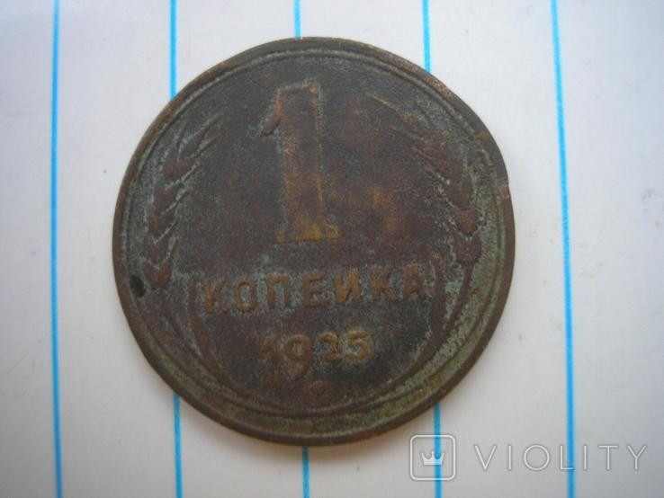 1 копейка 1925 г.,копия №2, фото №2