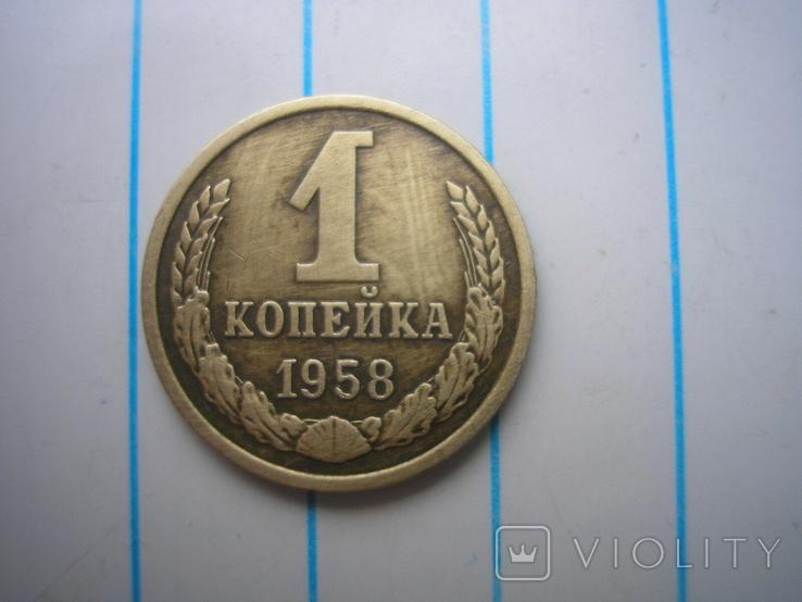 1 копейка 1958 г.,копия №2, фото №2