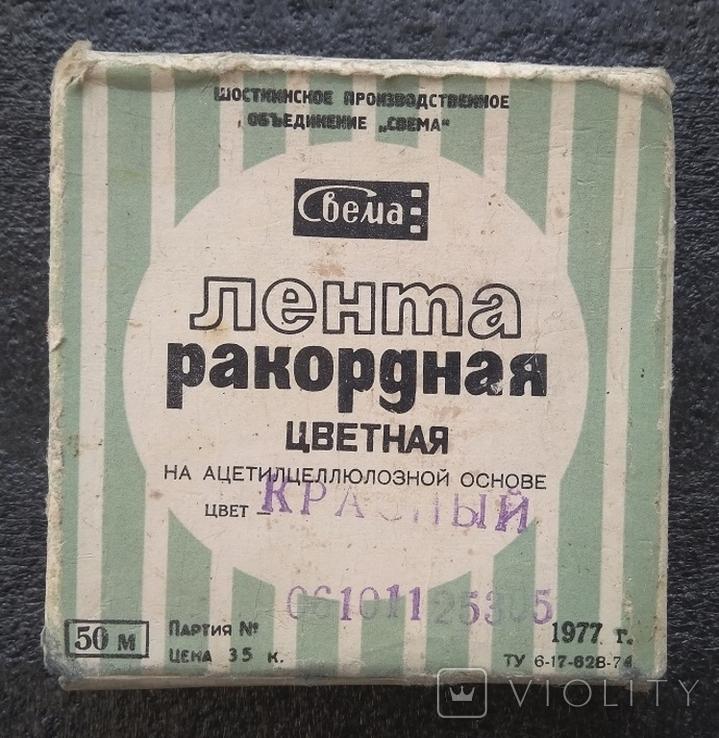 "Ракордная лента ""Свема"" (красная) / Стрічка ракордна ""Свєма"" (червона), фото №2"