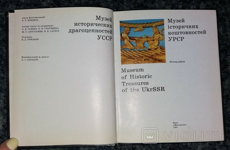Музей історичних коштовностей УРСР. Фотоальбом. 1984 р., фото №3