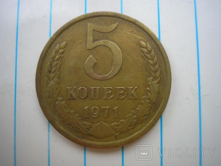 5 копеек 1971 г.,копия №1, фото №2