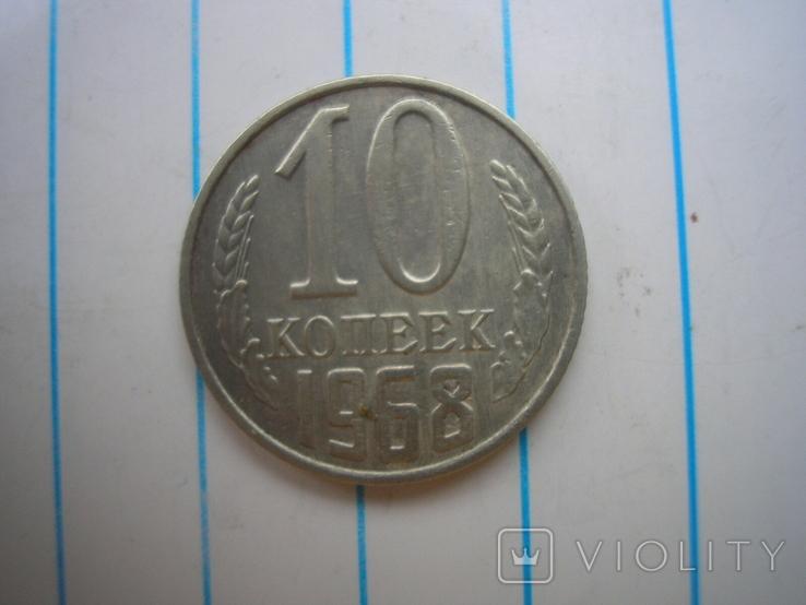 10 копеек 1968 г.,копия, фото №2
