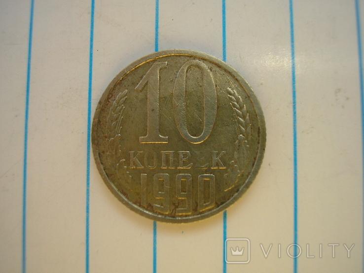 10 копеек 1990 г.,с буквой М,копия №1, фото №2