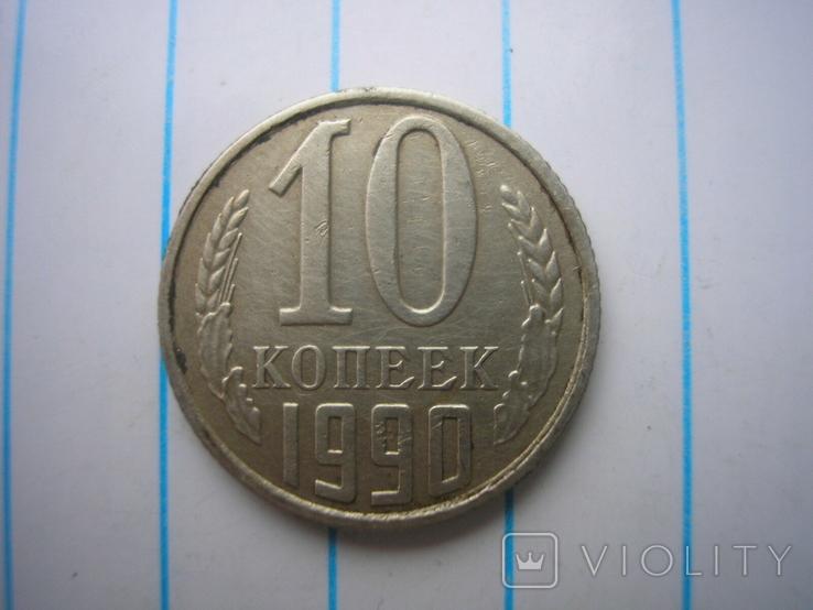 10 копеек 1990 г. с буквой М,копия №2, фото №2