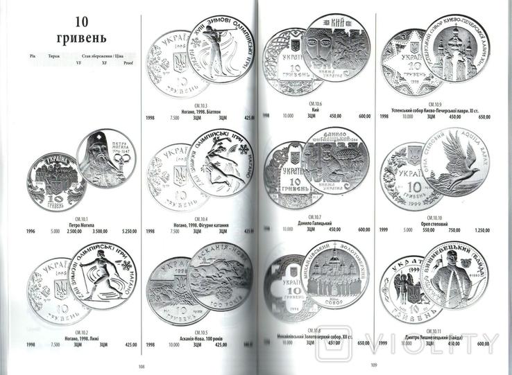 Каталог Монети України 1992-2013 - Загреба., фото №8