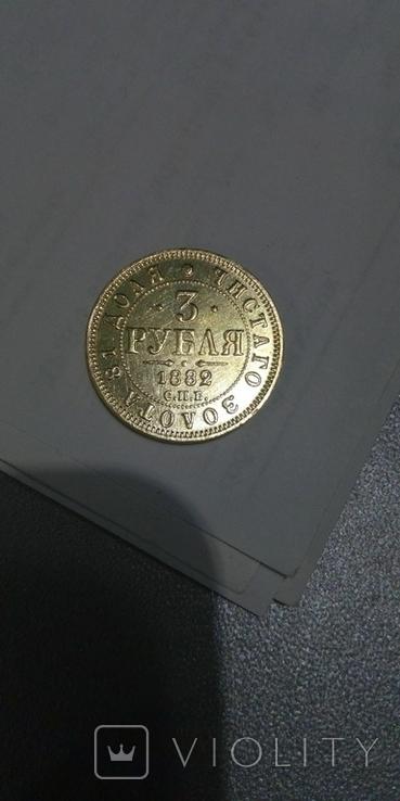 3 рубля 1882 года СПБ-НФ копия, фото №2