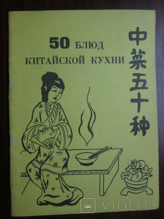 50 Блюд китайской кухни, фото №2