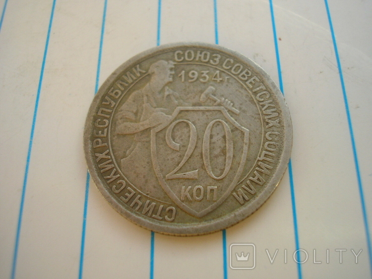 20 копеек 1934 г.,копия №1, фото №3