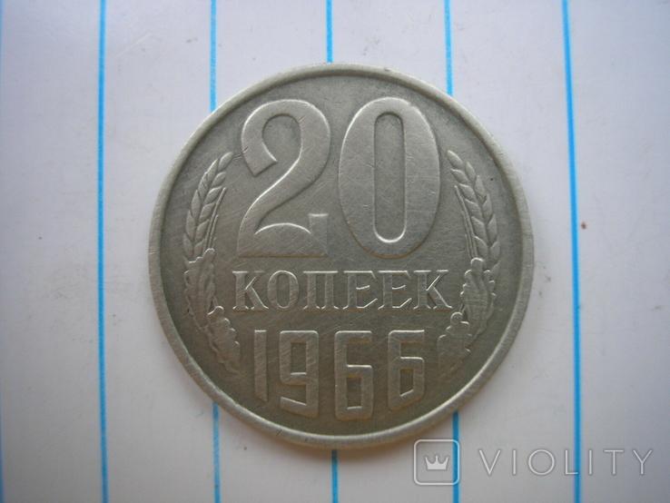 20 копеек 1966 г.,копия №1, фото №2