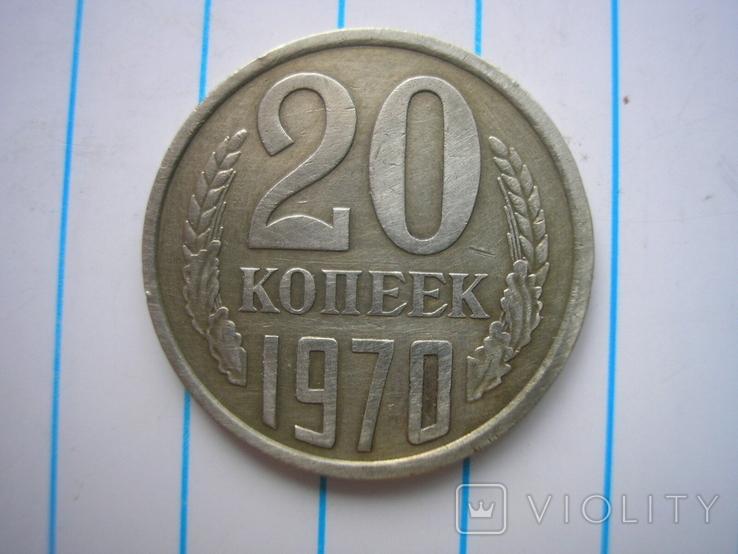 20 копеек 1970 г.,копия №1, фото №2