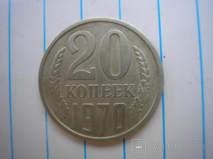 20 копеек 1970 г.,копия №2, фото №2