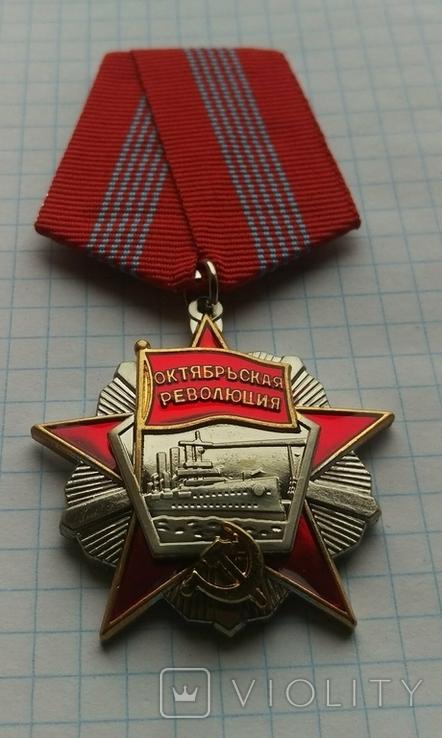 Копия награды СССР Орден октябрьской революции, фото №2