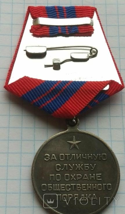 Копия награды СССР МЕДАЛЬ За отличную службу по охране общественного порядка, фото №3