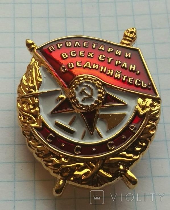 Копия награды СССР Оден боевого красного знамени БКЗ, фото №2