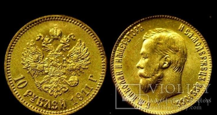 10 рублей 1911 год Николая 2 копия монеты
