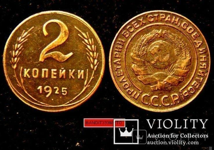 2 копейки 1925 года копия монеты ссср