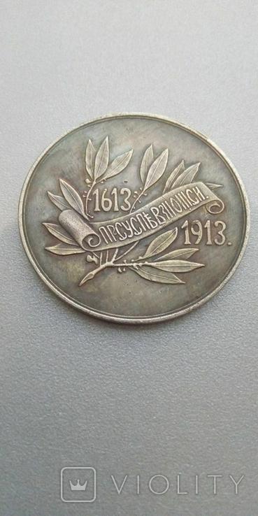 Медаль преуспевающему 1613-1913 300 лет дому Романовых копия брачек, фото №2