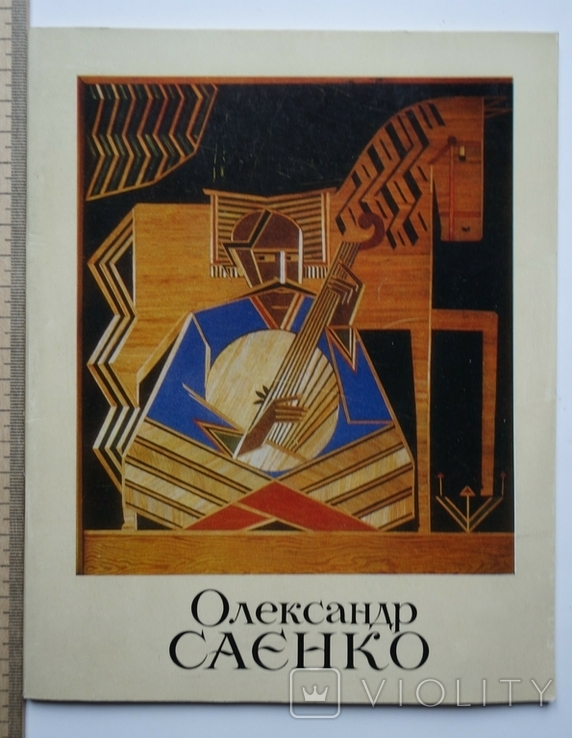 Олександр Саєнко Каталог виставки Київ 1983, фото №2