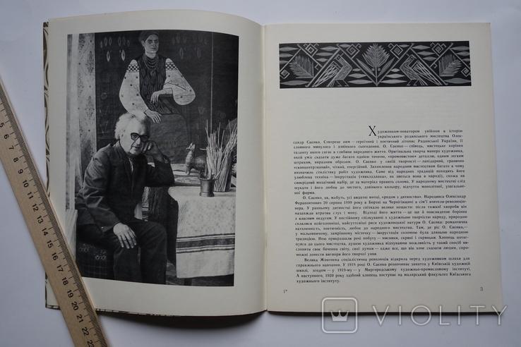 Олександр Саєнко Каталог виставки Київ 1983, фото №4