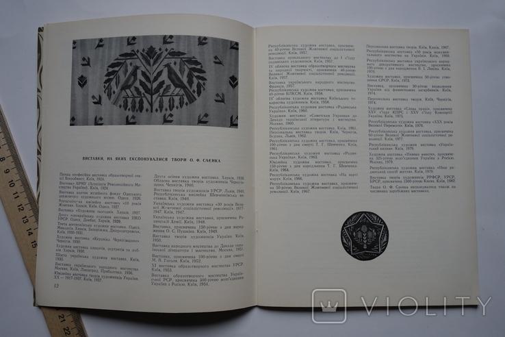 Олександр Саєнко Каталог виставки Київ 1983, фото №5