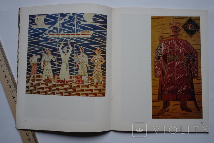 Олександр Саєнко Каталог виставки Київ 1983, фото №6
