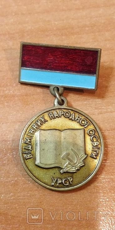 Отличник народного образования УССР, фото №2