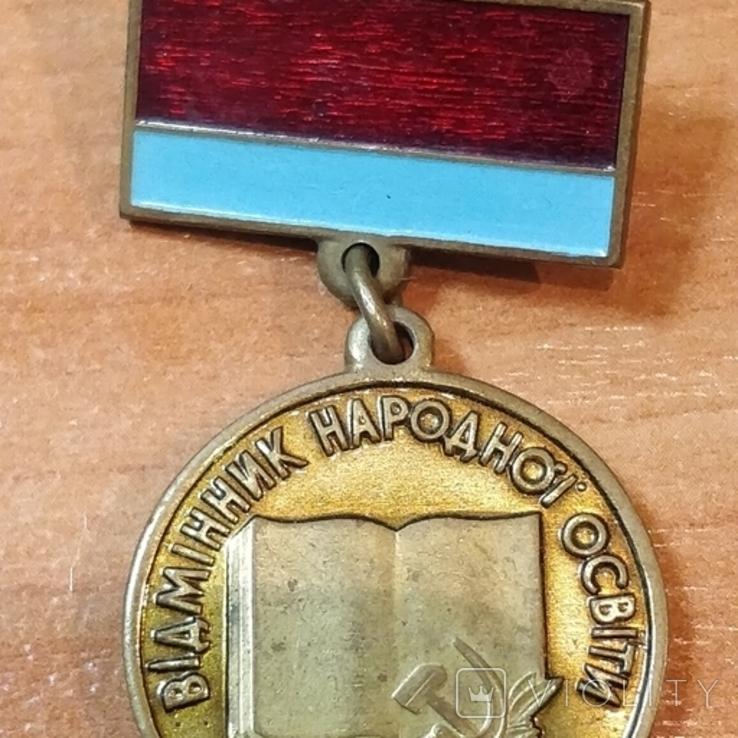 Отличник народного образования УССР, фото №4
