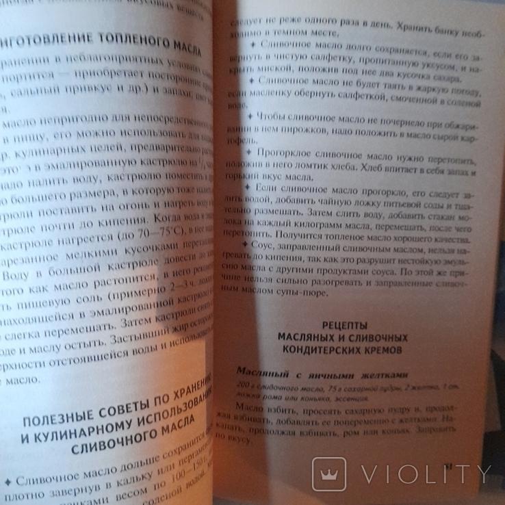 Сыр и молочные продукты 2000р., фото №4