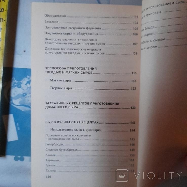 Сыр и молочные продукты 2000р., фото №7