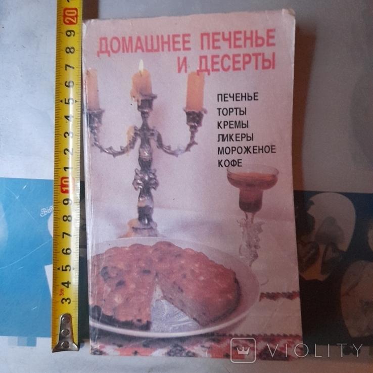 Домашние печенье и десерты 1992р., фото №2